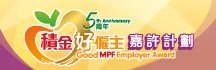 Good MPF Employer Award